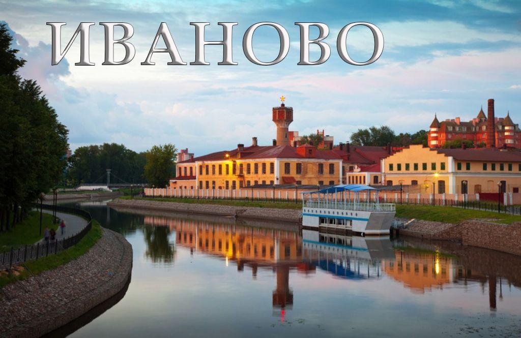 Иваново1