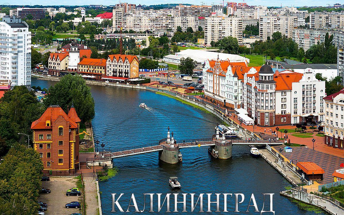 Калининград1