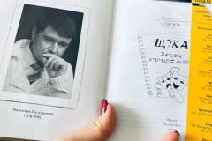 Стасюк-в-книге